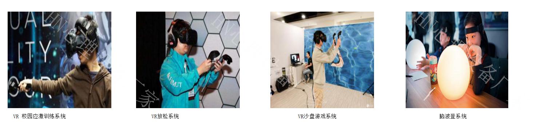 VR放松系统-校园应激训练系统